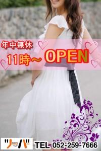 open新