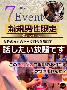 7月最新イベント