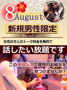 8月イベント1